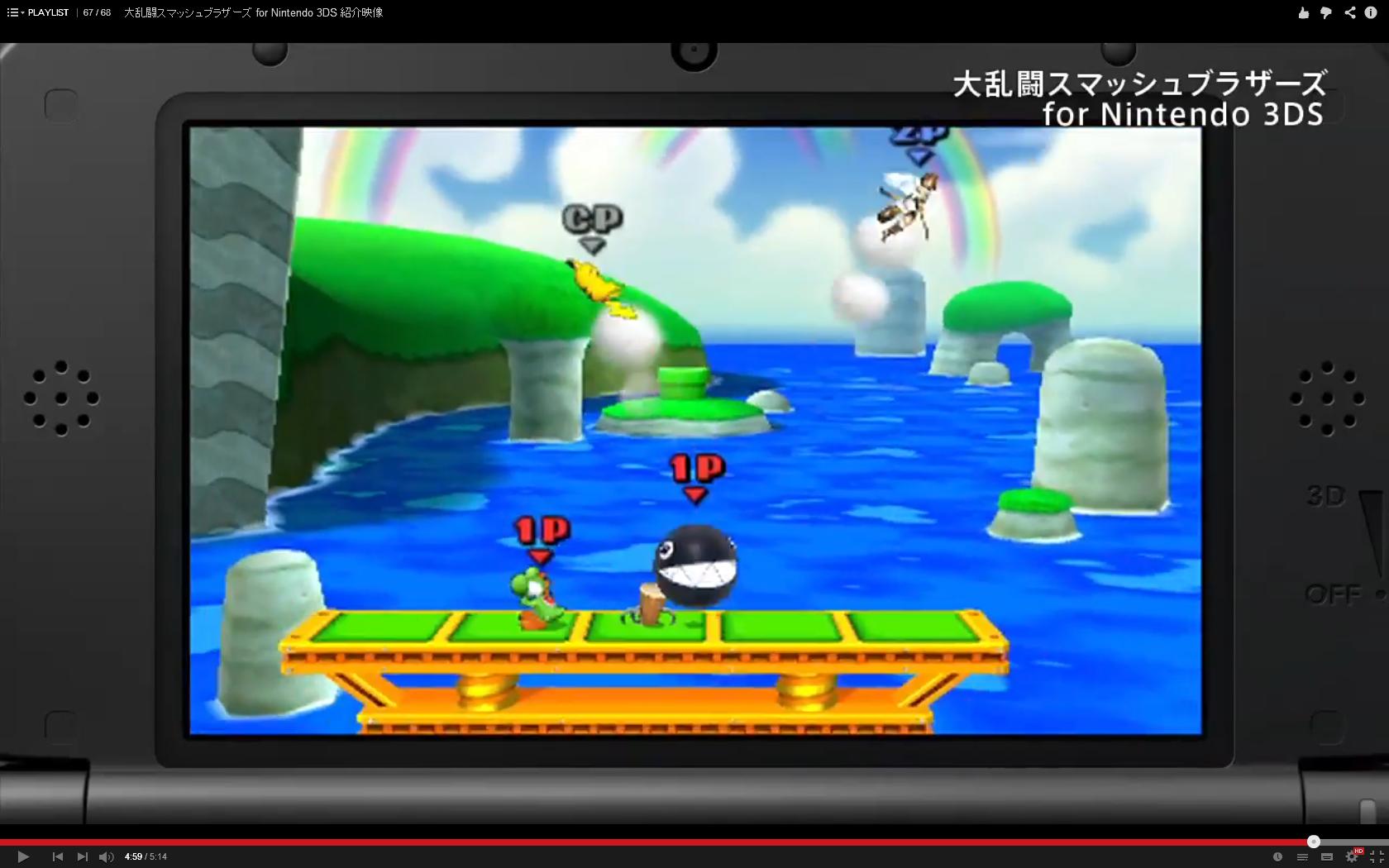[Officiel] Liste des stages 3DS + nouvelle vidéo 1409319121050313300