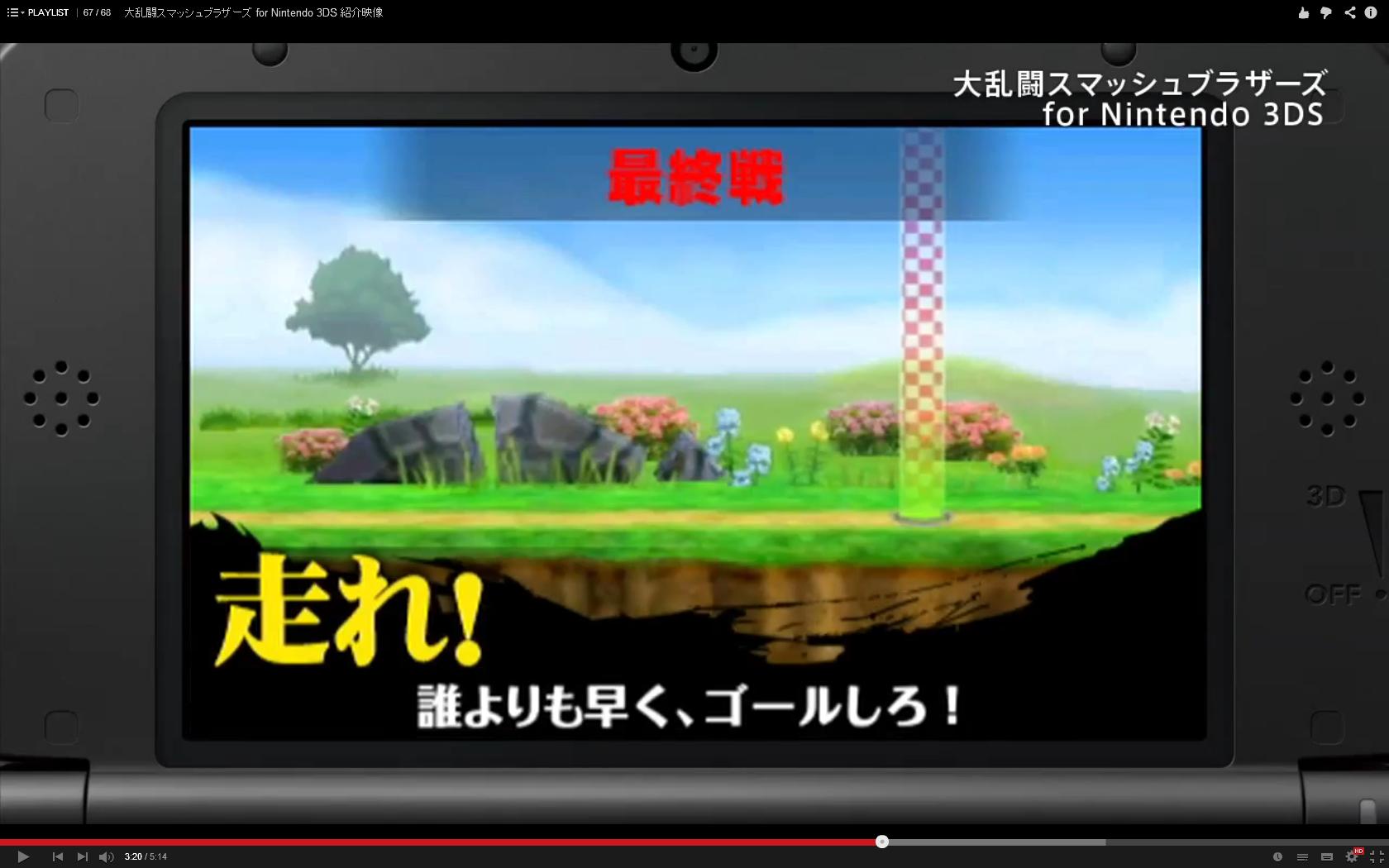 [Officiel] Liste des stages 3DS + nouvelle vidéo 1409320439076361700
