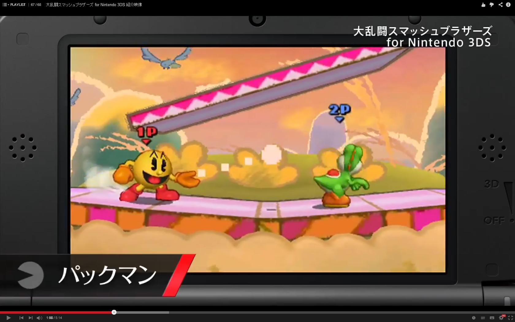 [Officiel] Liste des stages 3DS + nouvelle vidéo 1409320153021845500