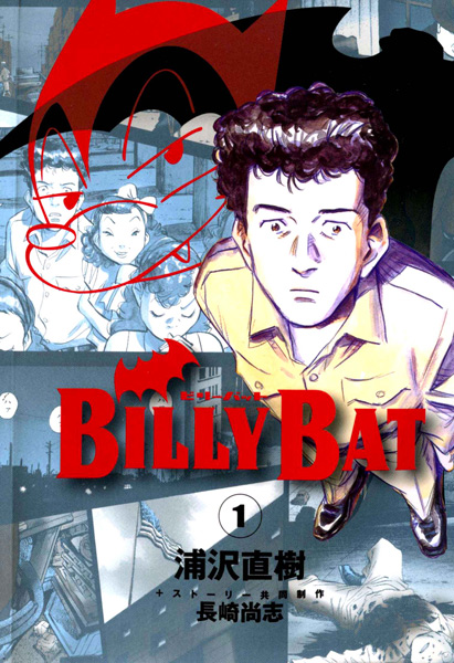 [MANGA] Billy Bat 1335963301043331900