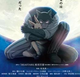 Image - Le futur animé Beastars nous dévoile son premier trailer