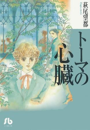 [MANGA] Le Coeur de Thomas (Touma no Shinzou) 1354891545068725500