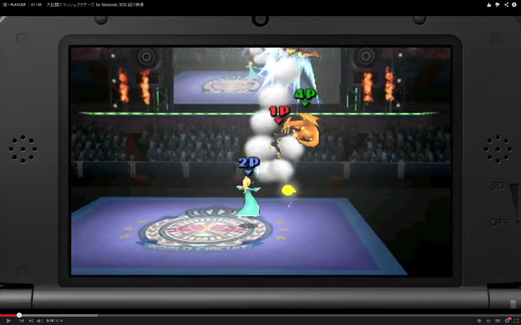 [Officiel] Liste des stages 3DS + nouvelle vidéo 1409319745092900600