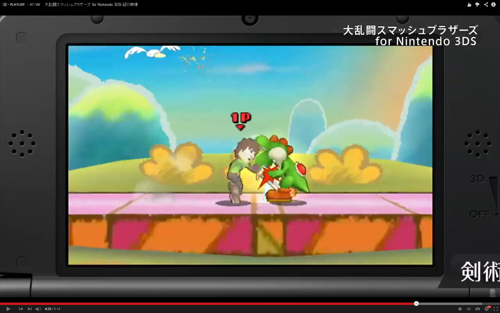 [Officiel] Liste des stages 3DS + nouvelle vidéo 1409320186084721500