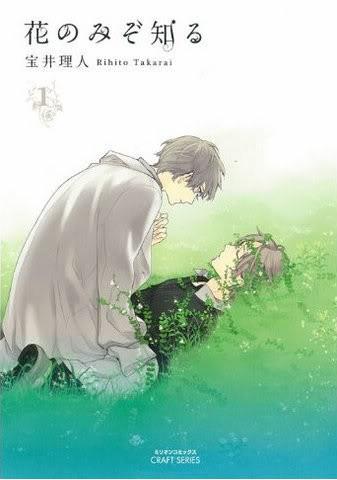 [MANGA] Seule la Fleur Sait (Hana no Mizo Shiru) 1356088397031937900