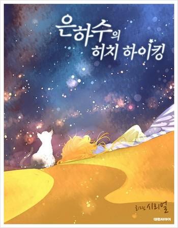 [MANHWA] Les Périples de Voie Lactée 1348858979097674700