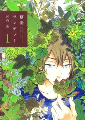 [MANGA/ANIME] Les Fleurs du Passé ( Natsuyuki Rendezvous ) 1356086236063046200