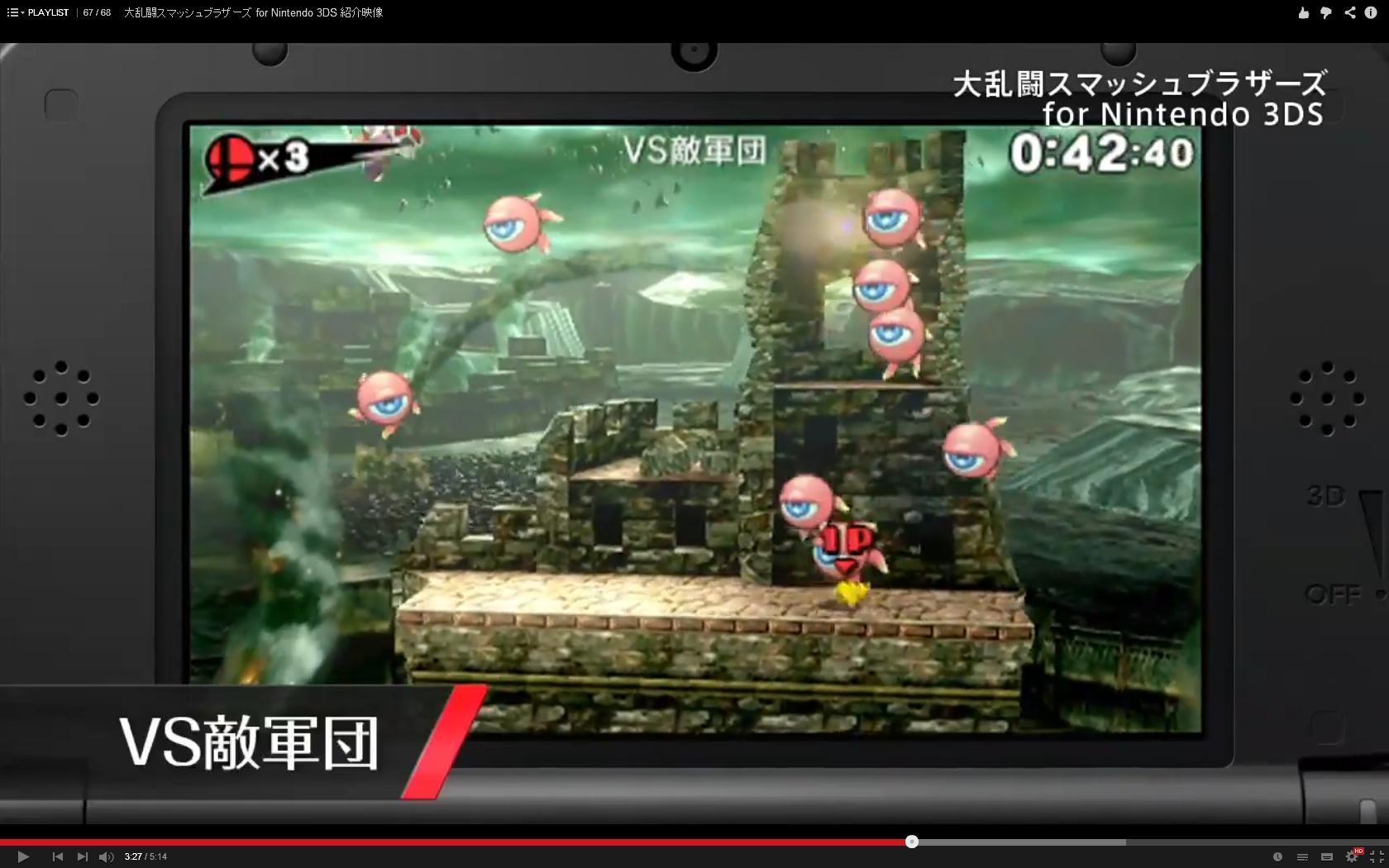 [Officiel] Liste des stages 3DS + nouvelle vidéo 1409320620092544700