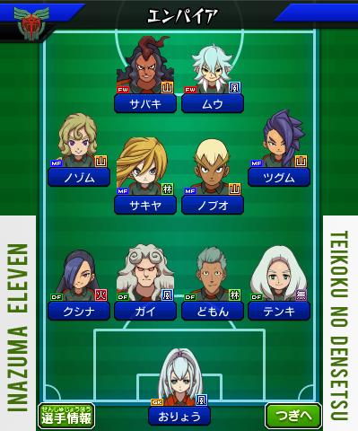 Inazuma Eleven ㅡ Teikoku no Densetsu  1474807307043987700