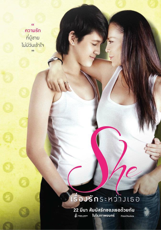 [THAÏ] She-เธอ (She - tHEiR love story) 1327333628040483900