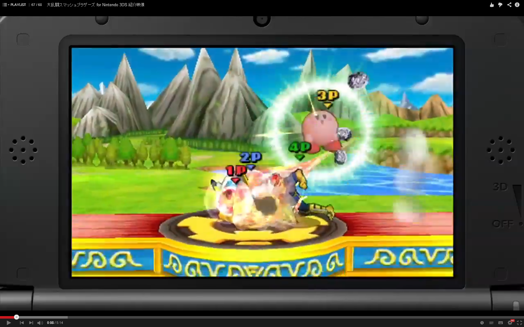 [Officiel] Liste des stages 3DS + nouvelle vidéo 1409319821049278300
