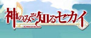 [MANGA/ANIME] Que sa Volonté soit faite (Kami no Mizo Shiru Sekai) 1293153829052979100